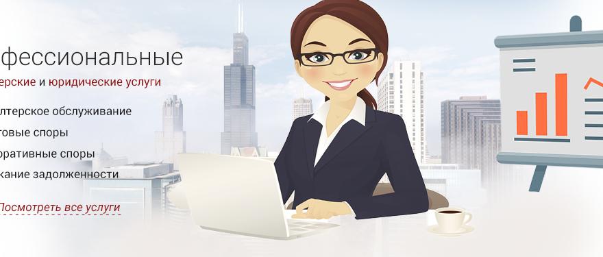 Профессиональные бухгалтерские и юридические услуги